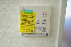 同仕様写真。浴室暖房乾燥機には、暖房、乾燥、涼風、換気の4つの機能が付いています。タイマー付きです。