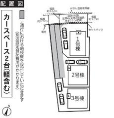 1・3号棟成約済。2台(軽含む)駐車できる駐車場付きです。