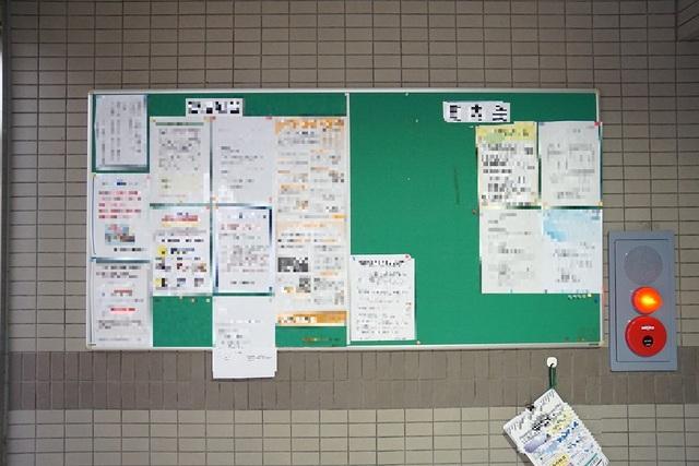 掲示板には管理組合や町内会の情報が掲載されています^^