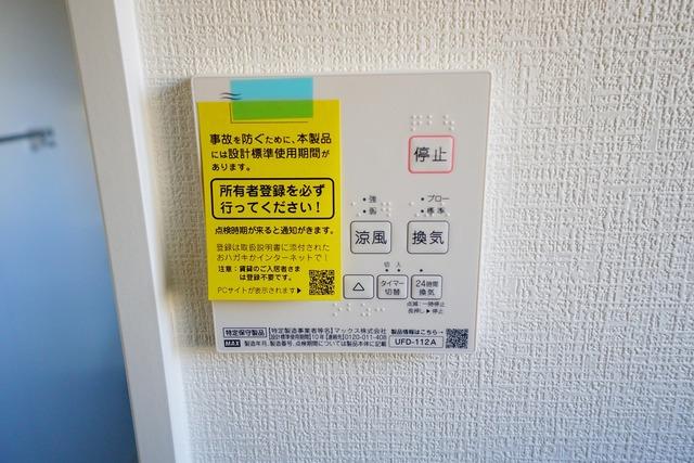 同仕様写真。浴室暖房乾燥機には、暖房、乾燥、涼風、換気の4つの機能が付いています。タイマー付き。